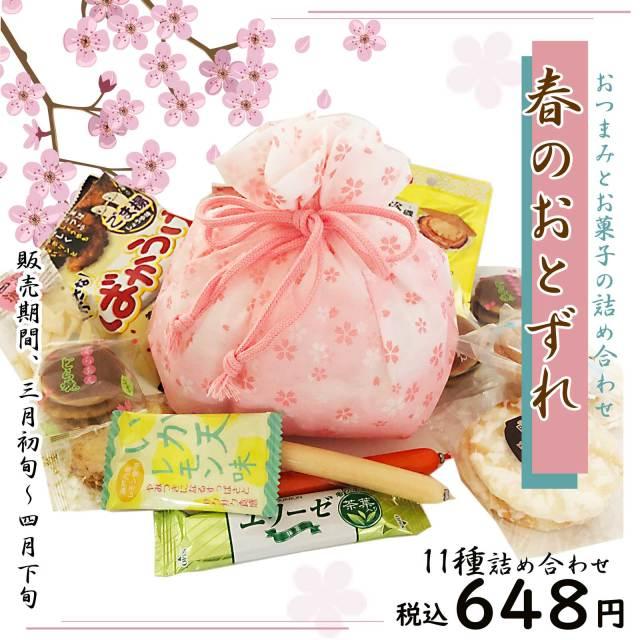 春限定おつまみとお菓子の詰め合わせ