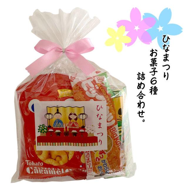 ひな祭り用お菓子
