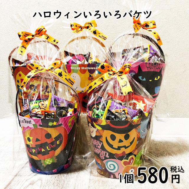 ハロウィンおかしたっぷり各種イベントに最適★お菓子がたっぷり入った「ハロウィンバケツ」