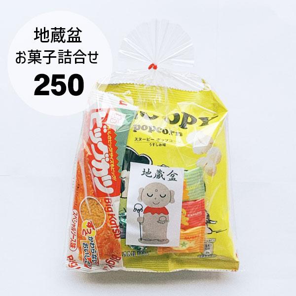 お菓子詰め合わせ250円