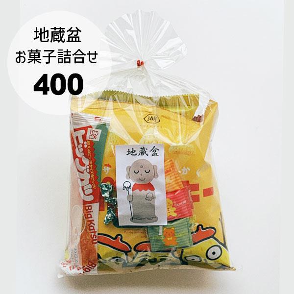 お菓子詰め合わせ400円