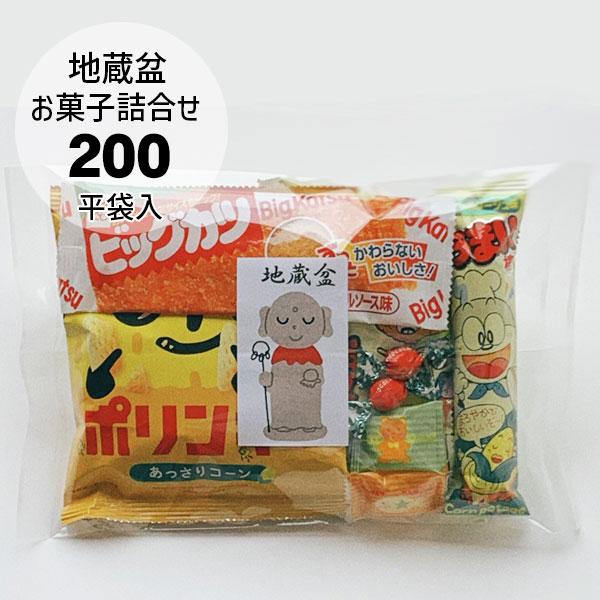 お菓子詰め合わせ平袋200円