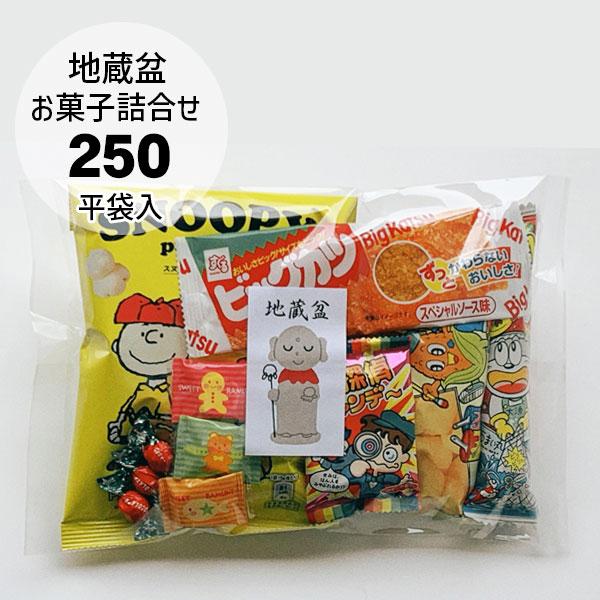 お菓子詰め合わせ平袋250円