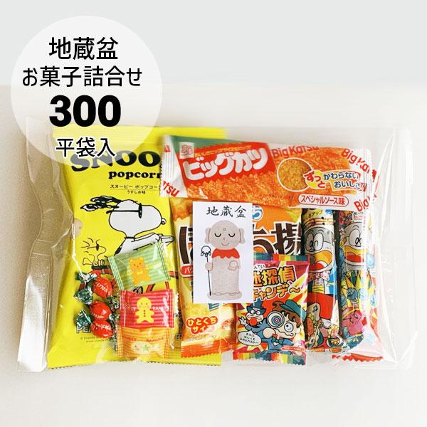 お菓子詰め合わせ平袋300円