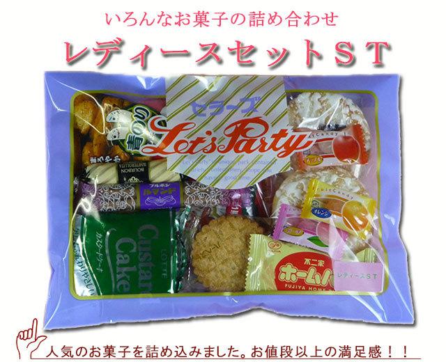 旅行用 内容充実!お手頃価格で食べ切りサイズのお菓子が入った レディースセットST