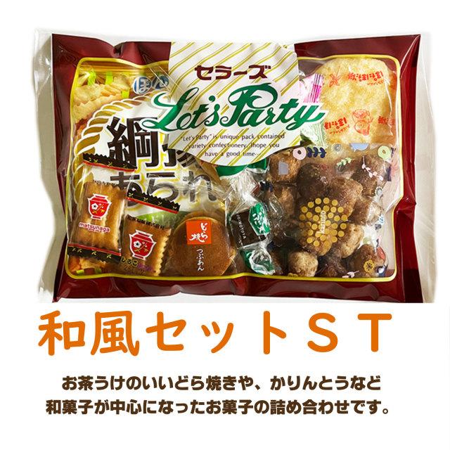 和菓子の詰め合わせ300円