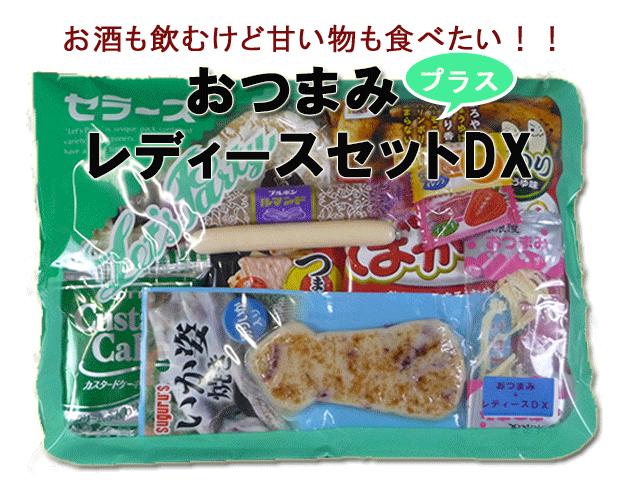 おつまみとお菓子のセット16