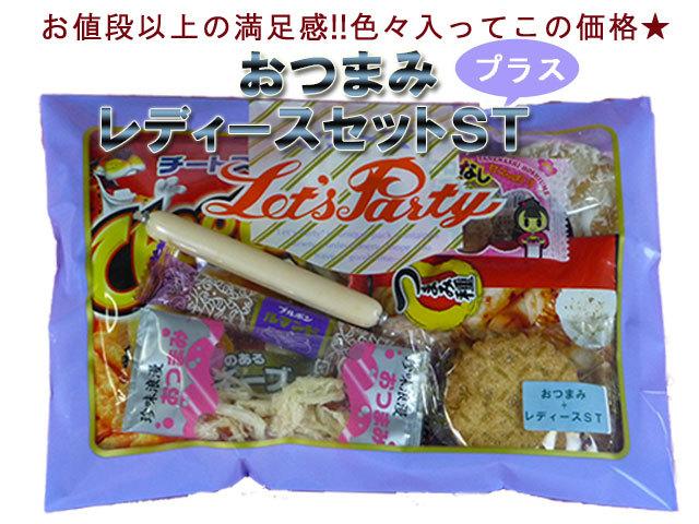 おつまみとお菓子のセット18