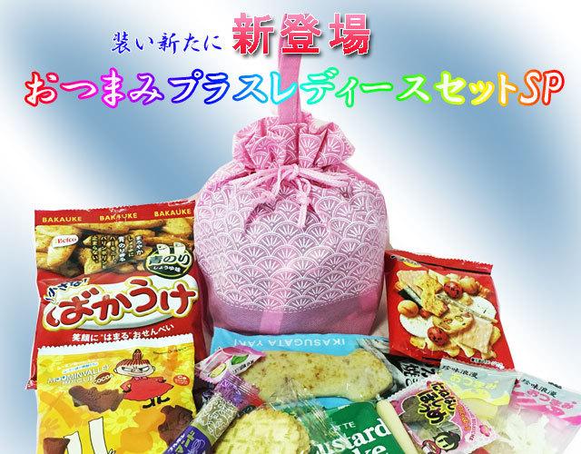 おつまみとお菓子のセット17