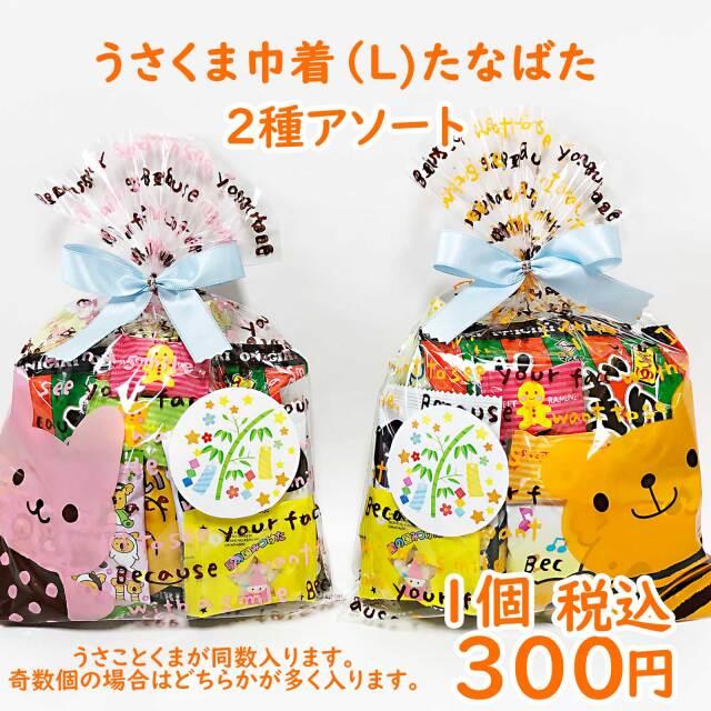 七夕お菓子300円