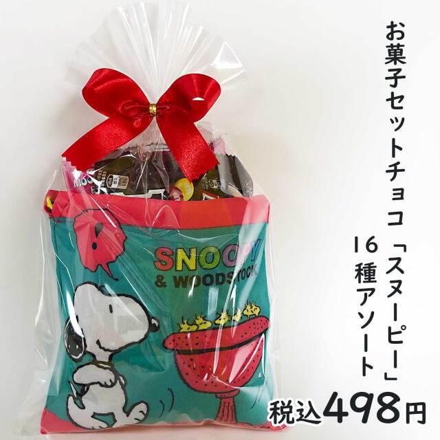 お菓子詰め合わせ チョコレート ホワイトデーお返しお菓子セット スヌーピー16種アソート