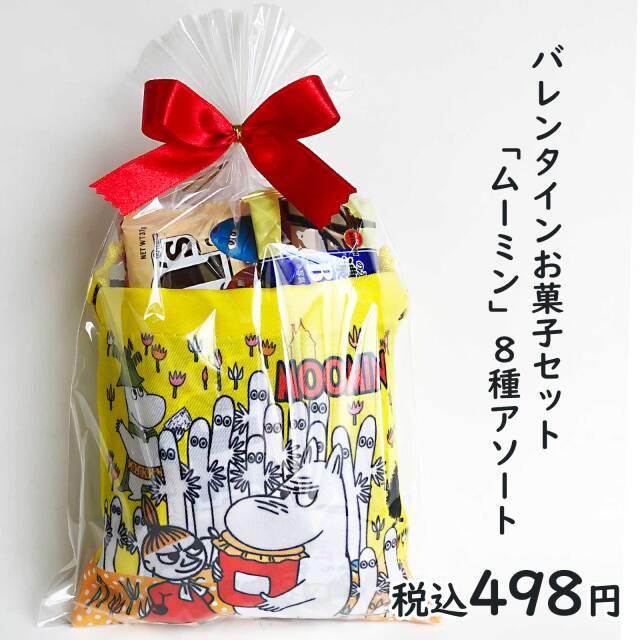 お菓子セット500円