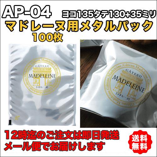 マドレーヌAP-04