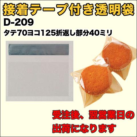 D-209