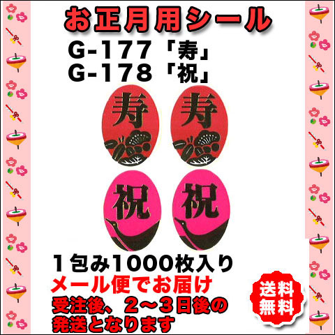 G-177_178