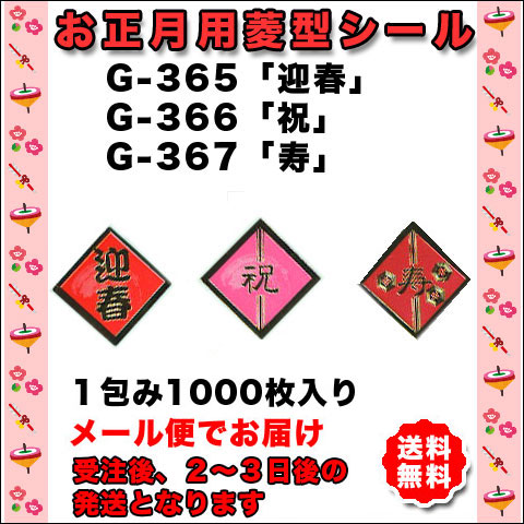 G365_367