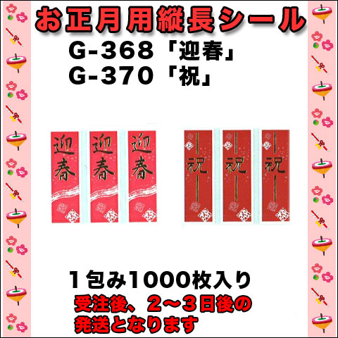 G-368_370