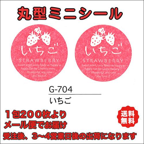 G-704