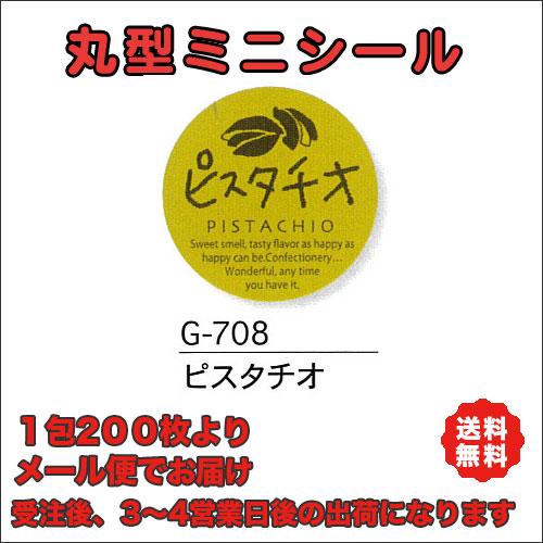 G-708