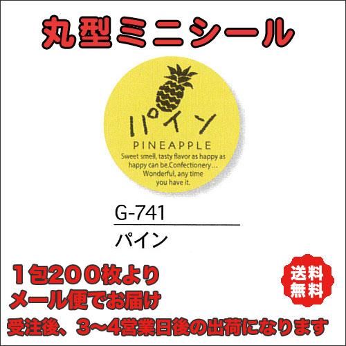 G-741