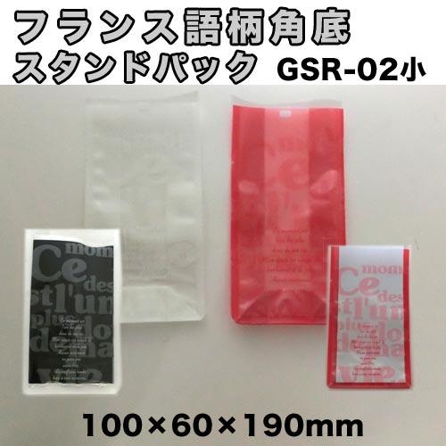 GSF-02