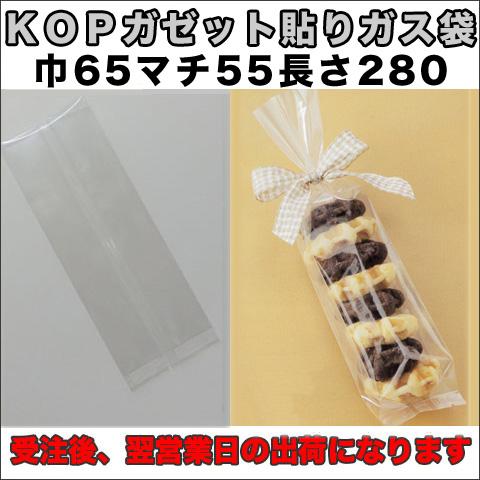 KOPガゼット袋