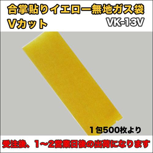 VK-13V