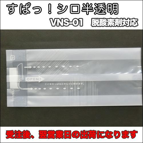 VNS-01