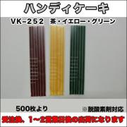VK-252