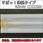 VNS-02