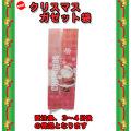 クリスマスガゼット袋