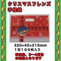 クリスマスフレンズ手提げ袋