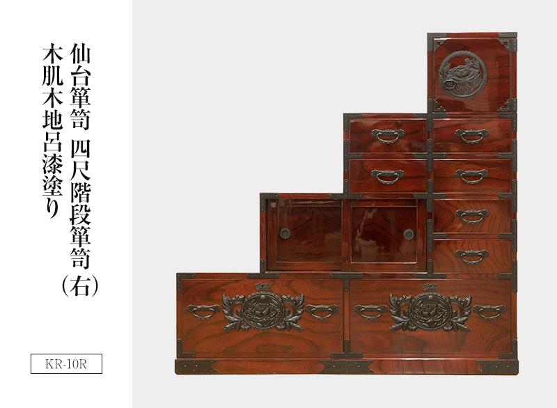 仙台箪笥 四尺階段箪笥(右) KB-10R/KEB-10R/KR-10R 木地呂漆塗り/朱色漆塗り/赤木肌木地呂漆塗り/伝統色漆塗り