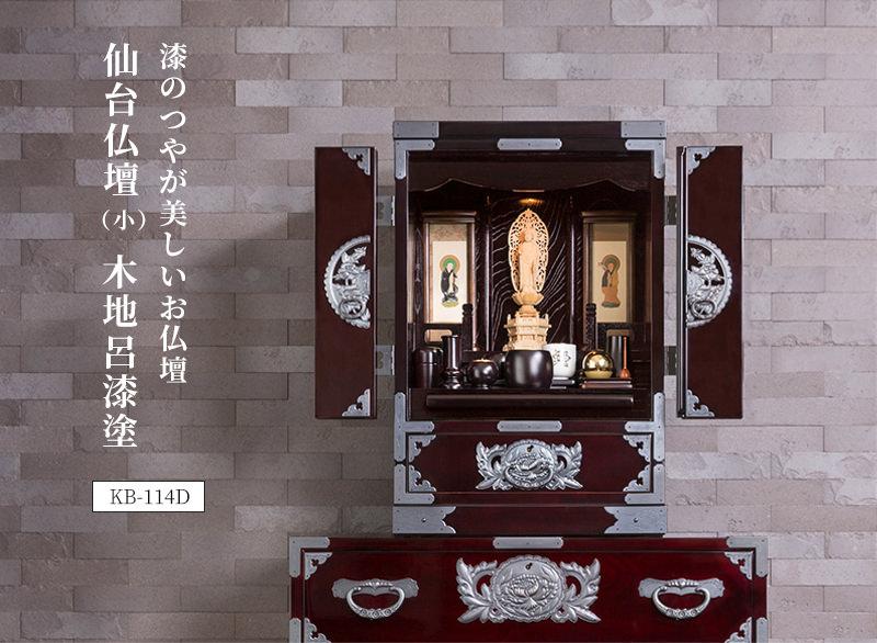 仙台仏壇(小) KB-114D/KEB-114/KR-114 木地呂漆塗り/朱色漆塗り/伝統色漆塗り