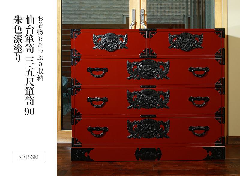 仙台箪笥 三.五尺箪笥90 KB/KEB/KR-3M 木地呂漆塗り/朱色漆塗り/伝統色漆塗り