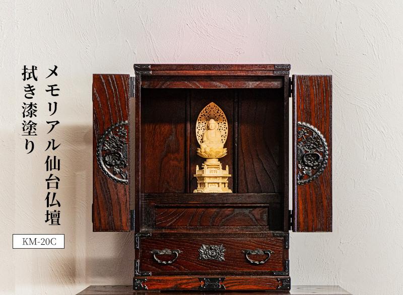 メモリアル仙台仏壇 KM-20C 拭き漆塗り