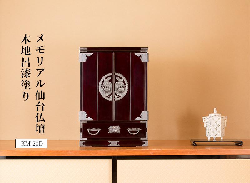 メモリアル仙台仏壇 KM-20D/KM-20E 木地呂漆塗り/朱色漆塗り/伝統色漆塗り