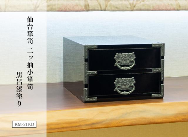 仙台箪笥 二ッ抽小箪笥 KM-21KD 黒呂漆塗り