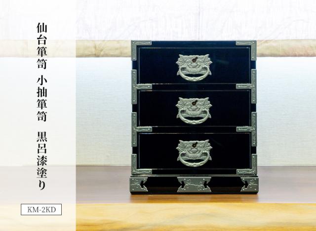仙台箪笥 小抽箪笥 KM-2KD 黒呂漆塗り