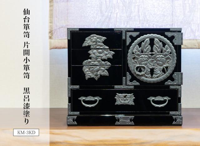 仙台箪笥 片開小箪笥 KM-3KD 黒呂漆塗り