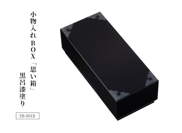 小物入れBOX「思い箱」 SB-001B 黒呂漆塗り
