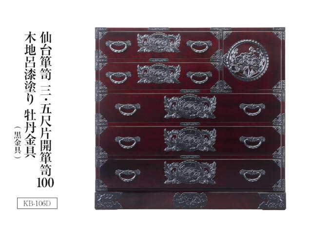 仙台箪笥 三.五尺片開箪笥100 KB-106/KEB-106/KR-106 木地呂漆塗り/朱色漆塗り/伝統色漆塗り