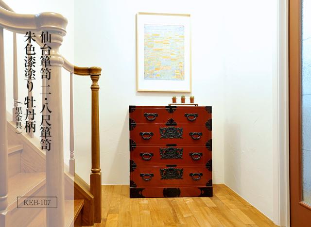 仙台箪笥 二.八尺箪笥 KB-107/KEB-107/KR-107 木地呂漆塗り/朱色漆塗り/伝統色漆塗り