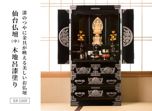 仙台仏壇(中) KB-126/KEB-126/KR-126 木地呂漆塗り/朱色漆塗り/伝統色漆塗り