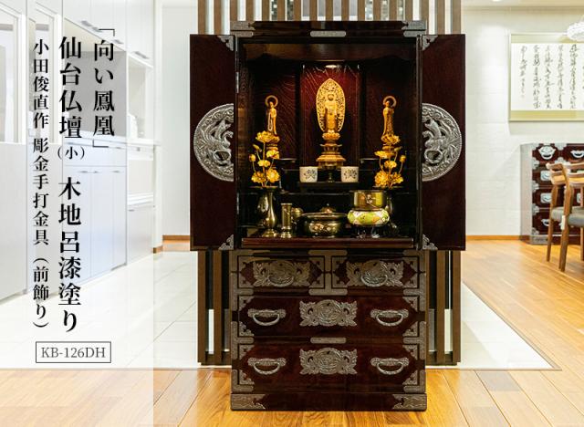 仙台仏壇(中)「向い鳳凰」 KB-126DH 木地呂漆塗り 小田俊直作 彫金手打金具(前飾り)