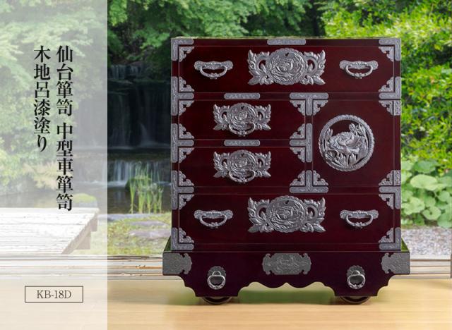 仙台箪笥 中型車箪笥 KB-18/KEB-18/KR-18 木地呂漆塗り/朱色漆塗り/伝統色漆塗り