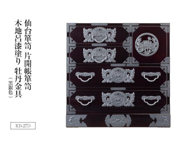 仙台箪笥 片開帳箪笥 KB-27/KEB-27/KR-27 木地呂漆塗り/朱色漆塗り/伝統色漆塗り