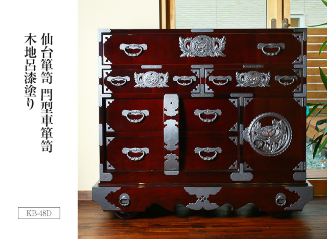 仙台箪笥 閂型車箪笥 KB-48/KEB-48/KR-48 木地呂漆塗り/朱色漆塗り/伝統色漆塗