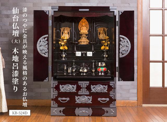 仙台仏壇(大) KB-524/KEB-524/KR-524 木地呂漆塗り/朱色漆塗り/伝統色漆塗り