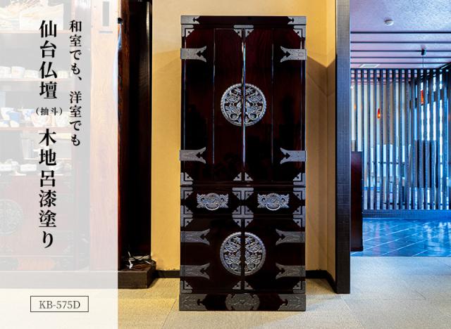 仙台仏壇(両開) KB-570D/KEB-570/KR-570 木地呂漆塗り/朱色漆塗り/伝統色漆塗り